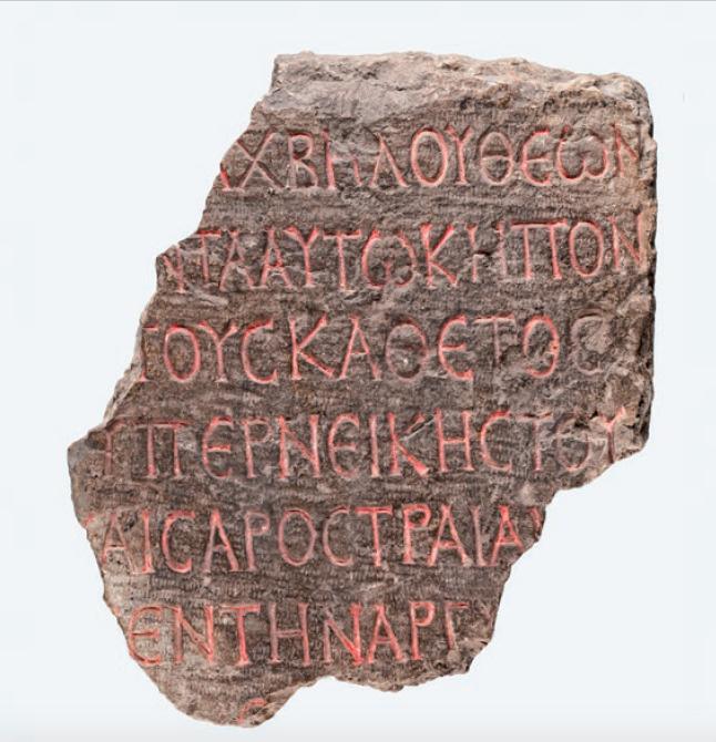 Figure 1 – Fragment d'inscription grecque de           Palmyre: dédicace d'un «bois sacré» en rapport avec les divinités           Aglibôl et Malakbel, avec mention de l'empereur Trajan. Début du           2siècle après J.-C. (coll. BNU).